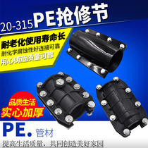 PE repair Section PE hough water-saving pipe quick repair Joint leakage quick connector pipe pipe fittings Accessories