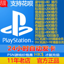 PSN port service point Card 80 160 200 400 300 500 600 750 800 prepaid card PS4 PS