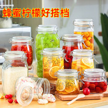 Sealed Glass Bottle with Cover Honey Lemon Can Household Salted Vegetable Tank Enzyme Barrel Food Storage Tank