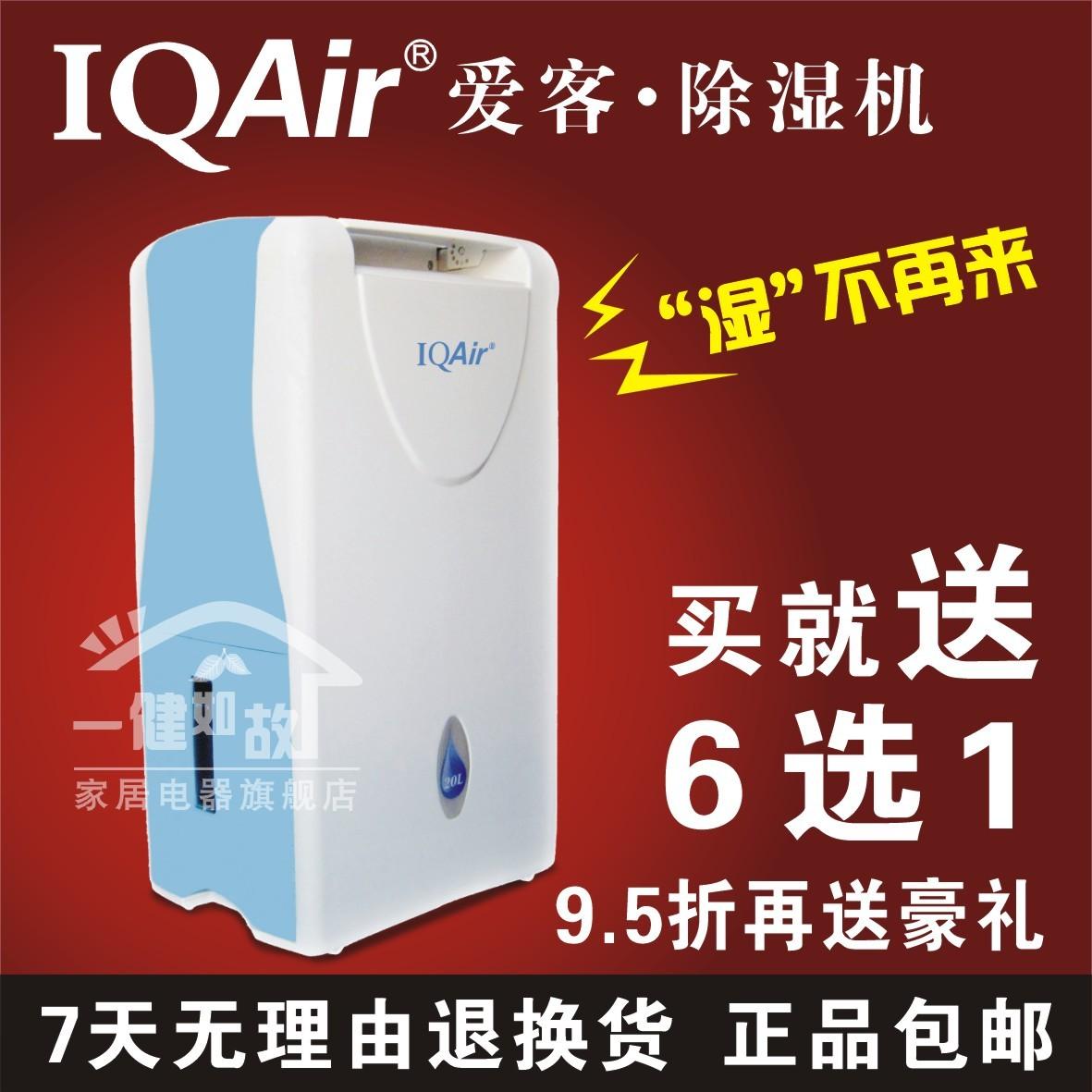 Осушитель воздуха Iqair  IQ-820B 9.5