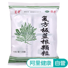 20 bags of Compound Banlangen Granules in Shuzhong for clearing away heat, detoxifying blood, cooling wind, heat, cold, sore throat and sore throat
