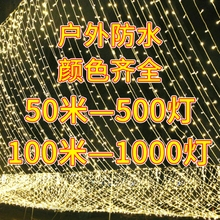 LED small colour lamp flash string full of stars New Year's lamp string seven colour discoloration household New Year decorative lamp star lamp