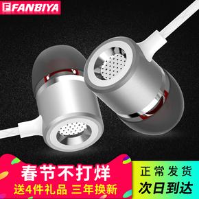 fanbiya 炮筒重低音带麦耳机