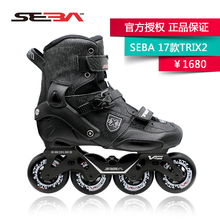 Old A roller skating meter 2019 new SEBA TRIX2 high level shoes shoes professional shoes