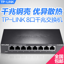 TP - LINK TL - SG1008D of eight gigabit switches, high-speed steel shell 1000 m network monitoring switches