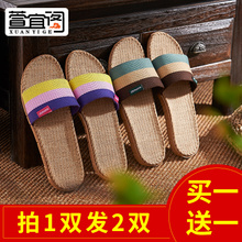 Buy 1 to send 1 flax slippers female summer indoor couples home anti slippery household home cool slippers male summer