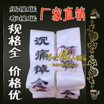 Wreath couplet cloth couplet paper couplet couplet eternal edge paper wreath couplet Funeral Supplies
