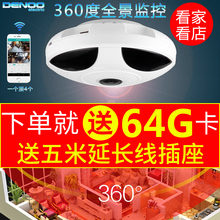 Dan long 360 degree panoramic camera wireless WiFi home night vision mobile phone network remote monitor HD