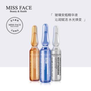 【拍三件!】Missface面部精华安瓶补水保湿精华滋润修护