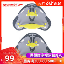 Speedo/Speedo Hand Paddle Adult Children Hand Punch Men and Women Learn Swimming, Palm-stroke and Arm-stroke Training Swimming Equipment