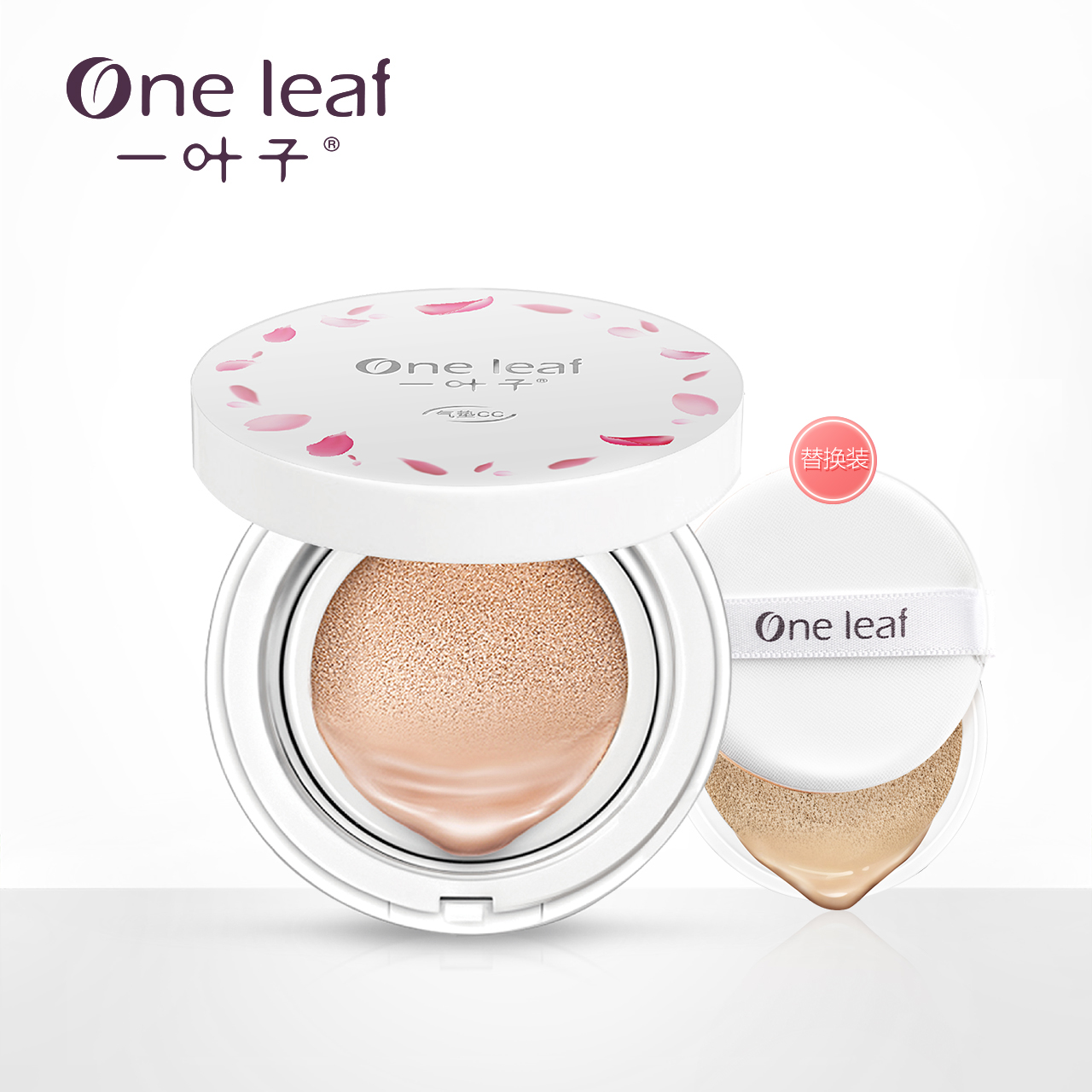 A leaf freshly planted light flawless air cushion cream cc Cream Nude Concealer Moisturizing skin Isolation foundation Liquid Genuine