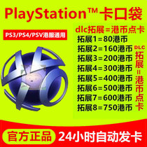 PSN port service point card 80 160 200 300 400 500 600 750 Hong Kong dollar recharge card code PS4V3