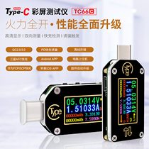 Ruideng TC66 Fast Charge PD protocol detection decoy Type-C voltage ammeter USB capacity Measurement Tester