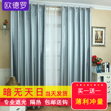 Full blackout curtain fabric thickening sunscreen insulation shade finished custom floor floating bedroom balcony simple modern