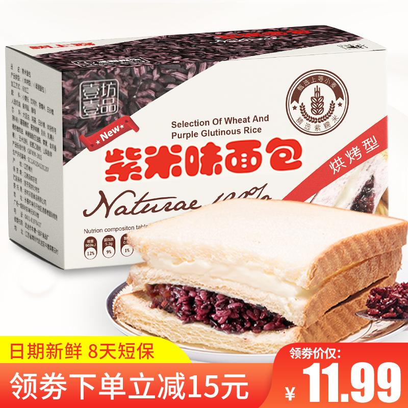 紫米面包夹心奶酪吐司切片蛋糕营养早餐下午茶甜点休闲零食整箱