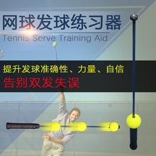 Patent genuine tennis service training device backhand swing practice teaching aids