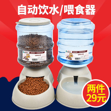 Dog drinking fountains cat pet drinking water apparatus hanging teddy automatic feeder water bowl water supplies
