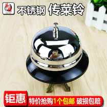 Stainless steel dish Bell Bell coffee shop called meal Bell stainless steel size number Bar Table Kitchen Restaurant Restaurant summoned