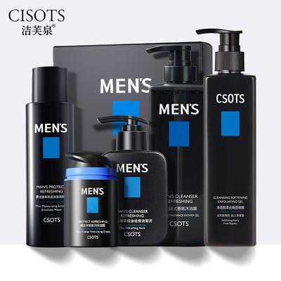 整套男士专用护肤套装洗面奶控油爽肤补水面膜深层清洁面部护理