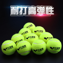 Tennis 12 package postage, professional training practice, resistance to wear, high elasticity, new beginner's quality.