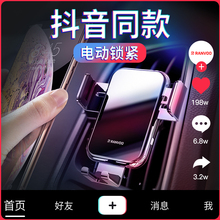 Tremble the same car wireless charger mobile phone bracket fully automatic electric induction Apple automotive supplies