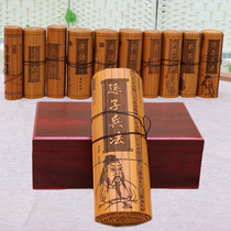 Bamboo simple book Moral through the I Ching Sun Art of war Thirty-Six plan Orchid Pavilion preface disciple regulation culture gift custom LOGO
