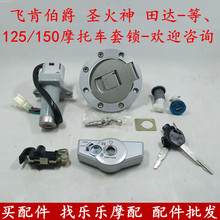 Three bell motorcycle accessories SL150-3 - c bell bell wing whole vehicle run/SL125-3 k/set of electric door lock key