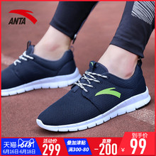 Anta Official Sports Shoes Men's Shoes Summer New Lightweight Travel Leisure Net Upper Permeable Net Running Shoes Men