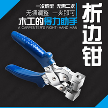 Wire groove scissors angle cut 45 degrees 90 woodworking buckle scissors multi-functional right-angle one-time forming folding pliers