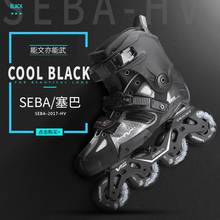 New meter high SEBA HV roller skates, plain shoes, adult men's straight row skates, adult women's fancy skates.