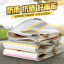 Outdoor rain-proof cloth, waterproof sunscreen cloth, thicker oil canvas, sun-shading awning cloth, plastic heat insulation awning for trucks