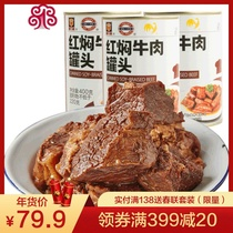 Mellingong stewed beef canned food 400g*3 cooked vegetables outdoor ready-to-eat new goods merlin canned meat canned