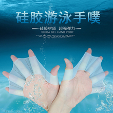 Professional silicone swimming equipment paddles handcuffs adult training children swimming handcuffs freestyle gloves handcuffs