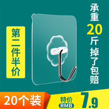 Strong hook hook load-bearing sucker viscose kitchen wall hanging clothes and hats hook door without traces sticking hook