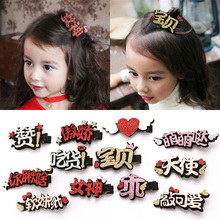 South Korean children hairpin headdress princess super cute of text edge clip hairpin clip hair cute girls boom