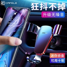 Mobile phone bracket automobile navigation vent support gravity vehicle internal support automatic induction
