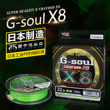 YGK G-soul X8 imported from Japan smoothly 8-strand braided sub-PE yarn 150 m 200 m fish yarn