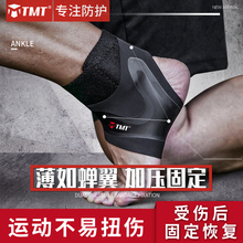 TMT ankle protector for men and women with wrist fixation sprain ankle protector sports basketball equipment ankle protector thin