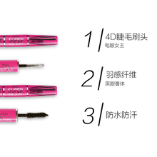 Thailand Mistine Mascara Waterproof filament long curly, female genuine product small brush head not dizzy dye lengthen 4D double head