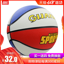 Guanhe Basketball No. 7 Outdoor Cement Ground Wear Resistant Boys and Girls Children Cowhide Dermal Handfeel Adult No. 5