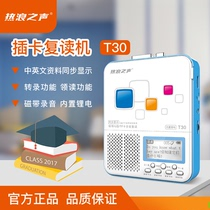 Heat wave sound T30 plug-in card video tape machine English learning Walkman recorder Chinese and English display charging