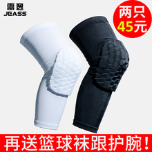 Basketball honeycomb collision knee pads summer breathable long leggings outdoor sports men and women running football protective gear equipment