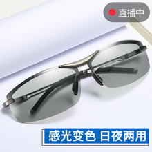 Polarizing and discoloring Sunglasses day and night for male drivers driving glasses fishing night vision driving special men's Sunglasses