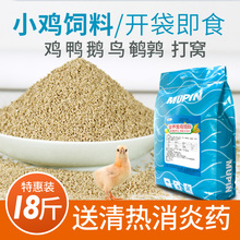 Chicken feed, chicken feed, duck and goose pellet feed, grain fishing bait, chicken feed, laying hen premix, full price feed