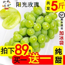 Vineyard Fresh Yunnan Sunshine Rose Grape Fresh Fruit Fragrant Printed Green Raisin Box 5 Kinds Shunfeng Baggage
