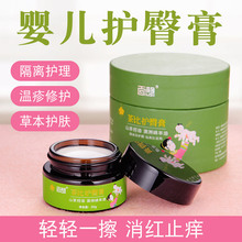 Baixiang tea is better than buttock cream for newborn infants with eczema, skin cream, baby anti-red buttocks, baby treasure natural PP