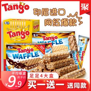 tango 印尼威化饼干巧克力夹心进口咔咔脆米160g*2多口味网红零食