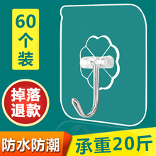 Hanging hook strong load-bearing adhesive wall kitchen wall hanging perforation-free door back wall hanging clothes rack can not pull off the sticking hook