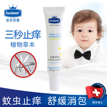 Royal infant antipruritic ointment baby mosquito repellent Bite Ointment Baby Soothing products mosquito bite condensate
