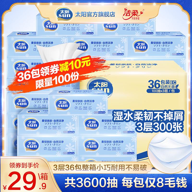 洁柔抽纸太阳抽纸3层36包整箱婴儿纸餐巾纸面巾纸抽厕纸家用抽纸